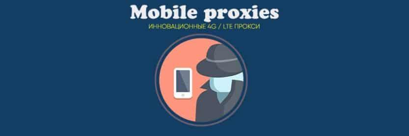 Прокси онлайн и поднятие мобильных proxy
