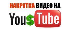 Proxy для накрутки youtube
